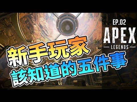 《 Apex Legends 》Apex 英雄 Ep.02 新手玩家該知道的五件事