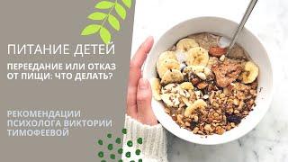 Детские пищевые привычки