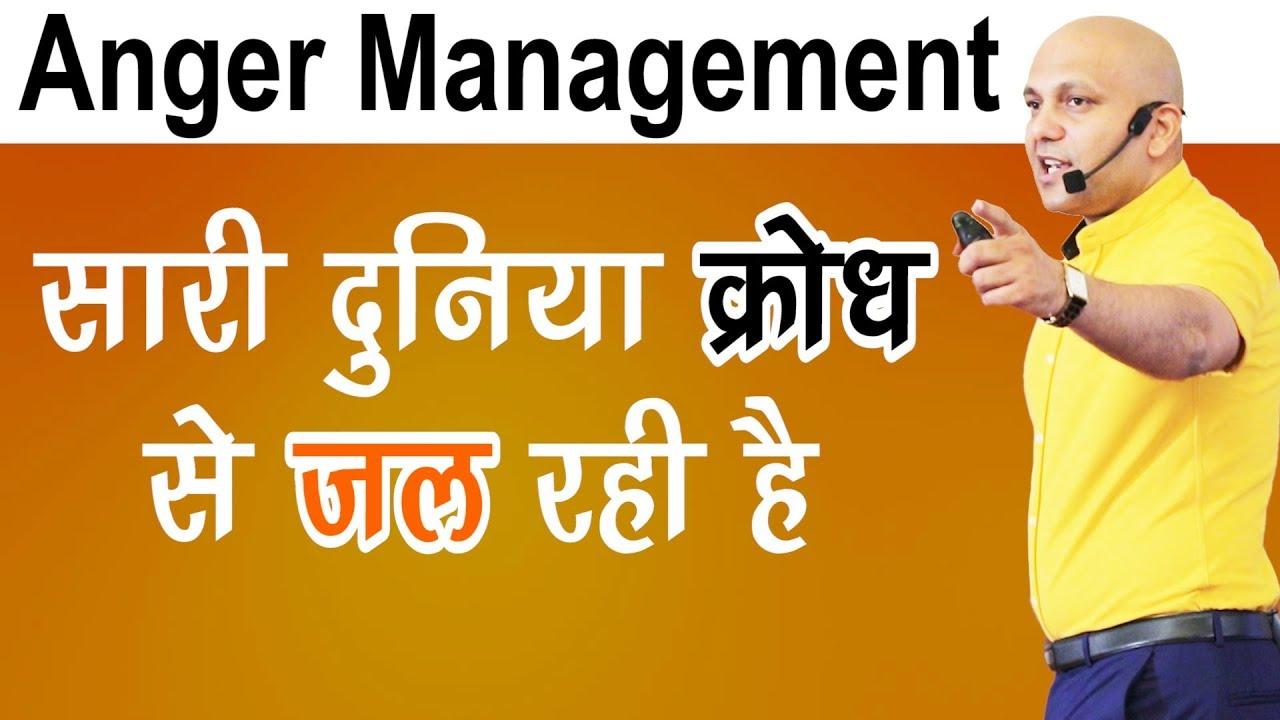 Anger Management Techniques | सारी दुनिया क्रोध से जल रही है