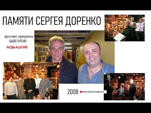 ПАМЯТИ СЕРГЕЯ ДОРЕНКО - фрагмент программы БЫЛО ВРЕМЯ - 2008