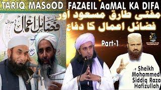 Mufti tariq masood aur fazaeil ammak ka difa by sheikh mohammed siddiq raza