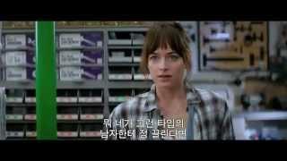 '그레이의 50가지 그림자' 무삭제ual 영상 공개!