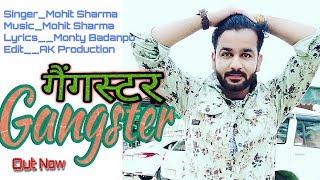 Gangster 🔫Mohit Sharma ➡️Monty Badanpur Song Promo।New Haryanvi Song Haryanvi 2019