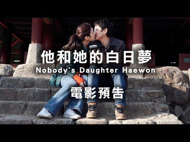 2013台北電影節|他和她的白日夢 Nobody's Daughter Haewon