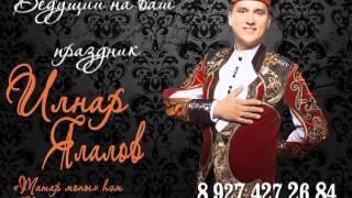 Ведущий-певец на татарском языке - Ильнар Ялалов Казань-Тамада
