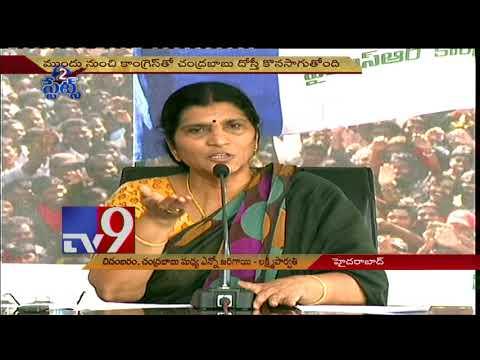 YCP Lakshmi Parvathi slams CM Chandrababu - TV9