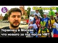 Как изменилась Москва? Год после Чемпионат мира в России