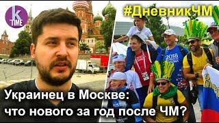 Смотреть видео Как изменилась Москва? Год после Чемпионат мира в России онлайн