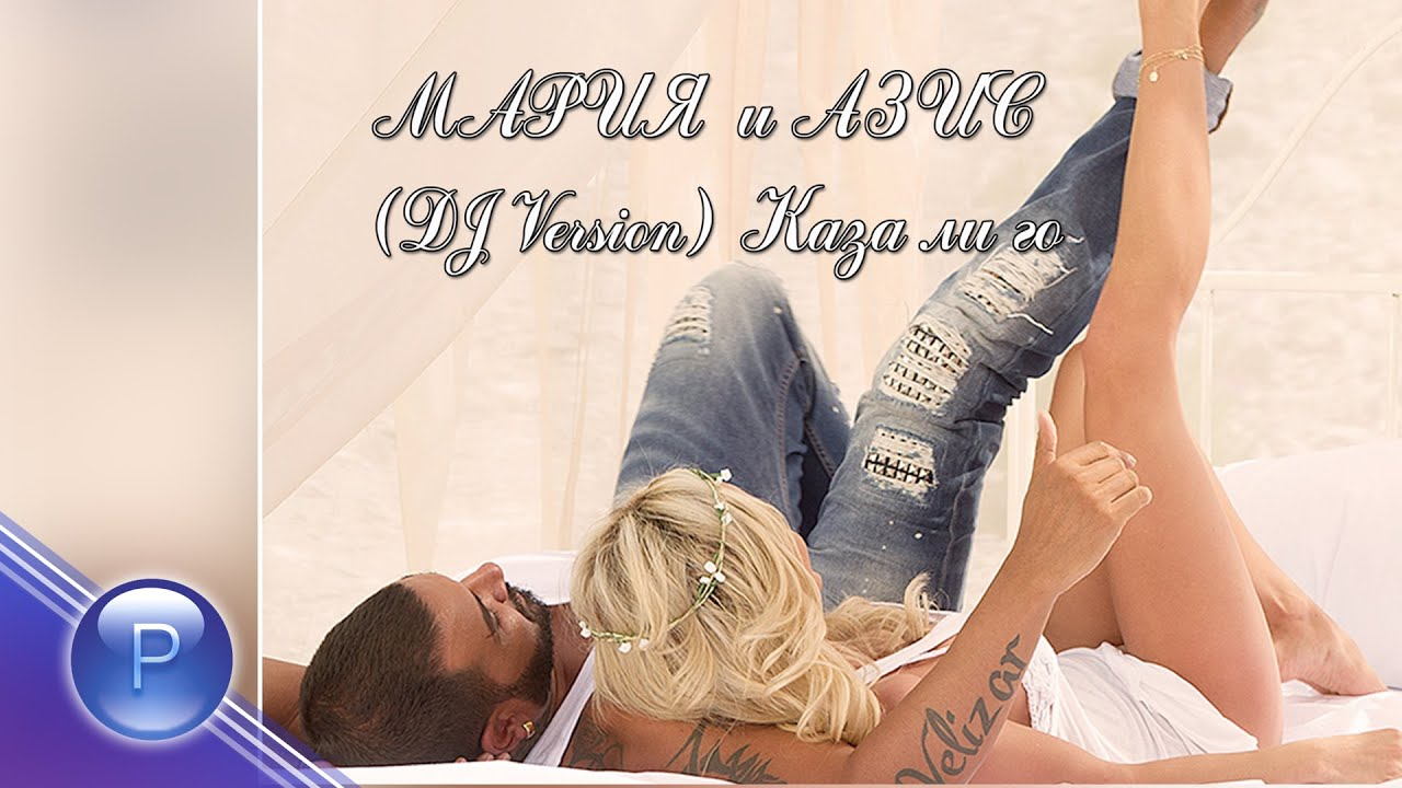 MARIA & AZIS - KAZA LI GO - DJ Version / Мария и Азис - Каза ли го - DJ Version, 2014
