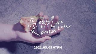 PINK FUN《愛喲 LOVE LOVE》MV Teaser - 倒數 2 天