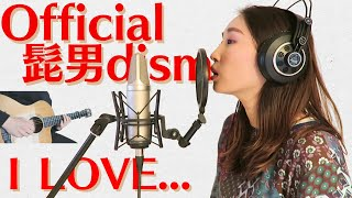 I LOVE... - Official髭男dism【ドラマ「恋はつづくよどこまでも」主題歌】フル 歌詞付き【cover】