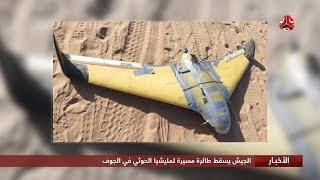 الجيش يسقط طائرة مسيرة لمليشيا الحوثي في الجوف