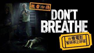 w看電影 暫時停止呼吸 don t breathe 微雷心得