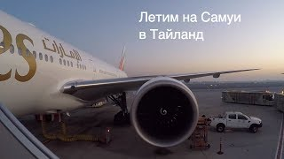 видео Дешевые авиабилеты Санкт-Петербург – Пхукет