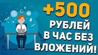 ЛУЧШИЙ ЗАРАБОТОК В ИНТЕРНЕТЕ БЕЗ ВЛОЖЕНИЙ 500 РУБ В ЧАС