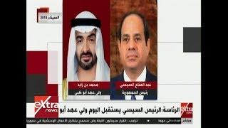 غرفة الأخبار| الرئاسة: الرئيس السيسي يستقبل اليوم ولي عهد أبو ظبي