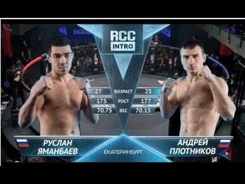 ТКО | RCC: Intro | Яманбаев Руслан, Россия Vs Плотников Андрей, Россия