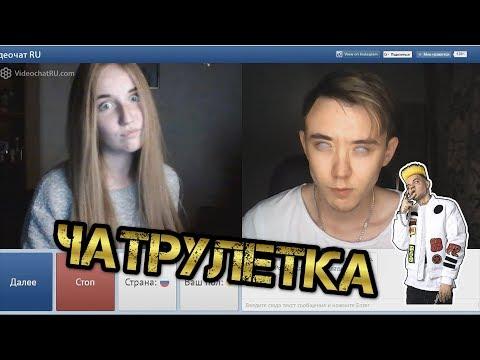 ЧАТРУЛЕТКА РЕАКЦИЯ НА ФОКУС С ЛИНЗАМИ ЭЛДЖЕЙ