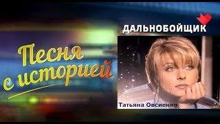 Татьяна Овсиенко - «Песня с историей».  «Дальнобойщик» (01.10.2017 г).