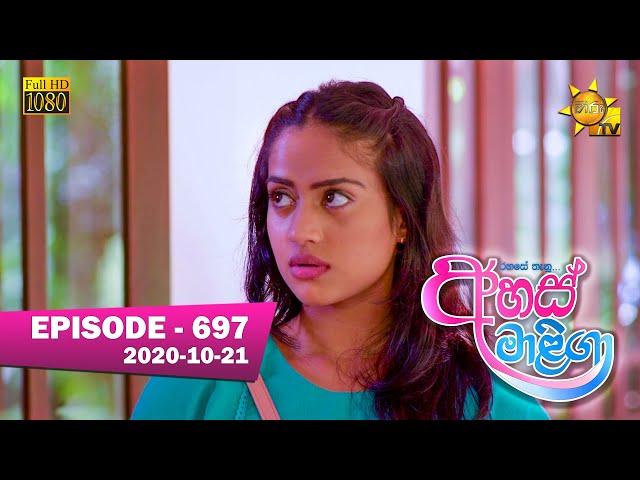 Ahas Maliga   Episode 697   2020-10-21