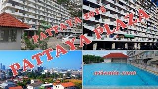 Кондоминиум Pattaya Plaza Рассказ где я живу(В этом видео я рассказываю про наш кондоминиум, где мы живем с 2011 года. Рассказ получился на пол часа! Надеюс..., 2015-02-22T00:48:19.000Z)