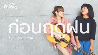 ก่อนฤดูฝน (Ver.แร๊พช้าๆ เพราะพวกเราไม่รีบ) - The Toys【Cover by zommarie Feat.Jane Hawit】