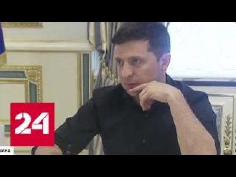 Зеленский выгнал сторонников Порошенко и опубликовал разговор с оппонентами - Россия 24