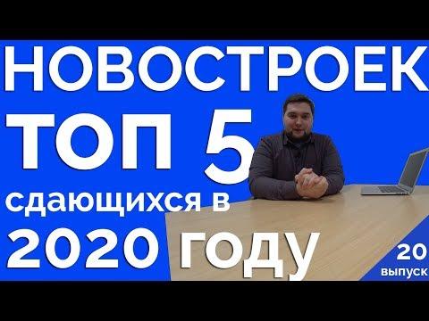 ТОП 5 Новостроек Санкт-Петербурга сдающихся в 2020 году.  Новостройки СПБ.