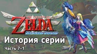 Ретроспектива серии The Legend of Zelda - Часть 7-1 (Skyward Sword)