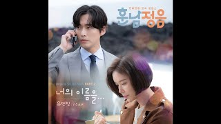 유연정 (우주소녀) - 너의 이름을... The Undateables OST Part 2 / 훈남정음 OST Part 2