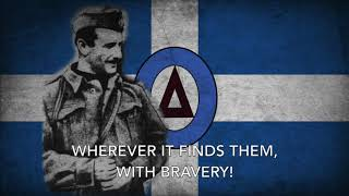 Ο Υμνος του ΔΣΕ - Anthem of the Greek Communist Army