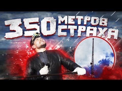Дикий РУФИНГ заброшенной радиовышки. 350 метров СТРАХА!