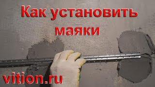 видео Штукатурка печей своими руками: инструмент, материалы и инструкция