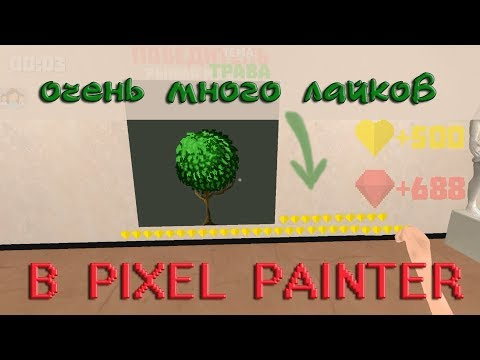 😮СТОЛЬКО лайков вы ещё не видели! - рисуем в Pixel Painter #6