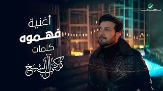 فهموه - ماجد المهندس ( فيديو كليب ) | 2020 | Majid Al Muhandis - Fahemooh - Video Clip