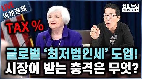 [LIVE]글로벌 '최저법인세' 도입! 시장이 받은 충격은 무엇일까? 21년4월6일 #비트코인 #암호화폐 #Bitcoin #가상화폐 #신의두뇌 #Bitcoin Korea
