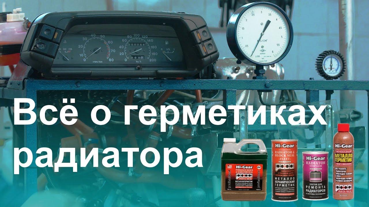 Всё о герметиках радиатора