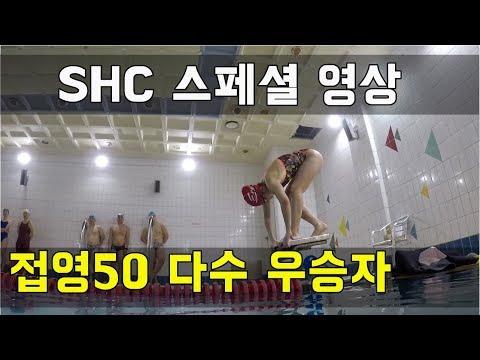 SHC 수영_국내 마스터즈 대회 다수 우승자 접영50미터