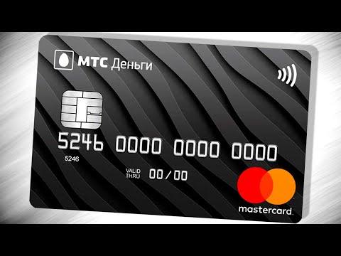 Кредитная карта МТС Деньги Зеро. Обзор условий
