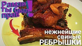 Свиные ребрышки в духовке, очень сочные и нежные ребра по рецепту Гордона Рамзи (лучший рецепт)