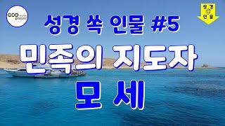 [성경 쏙 인물 #05] 민족의 지도자 모세 / 하원기…