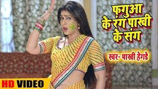 #Pakhi_Hegde