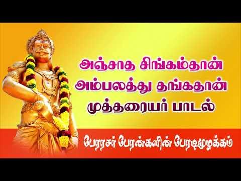 Anjatha singam than Ambalathu Thangamthan Mutharaiyar Song