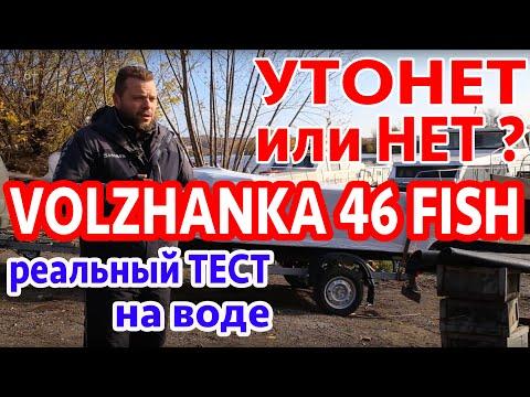 Утопили лодку Волжанка