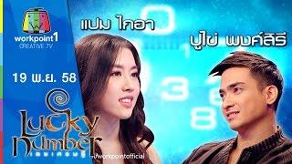 Lucky Number | แปม ไกอา   ปูไข่ พงศ์สิริ | 19 พ.ย. 58 Full HD