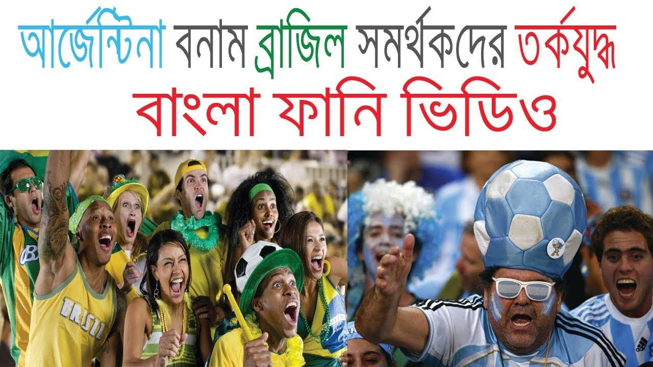 আর্জেন্টিনা আর ব্রাজিল সমর্থকদের তর্কযুদ্ধ - বাংলা ফানি ভিডিও Argentina Vs Brazil Bangla Funny Video