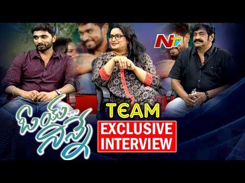 Oye Ninne Movie Team Special Chit Chat || Bharath Margani, Raghu Babu, Tulasi || NTV
