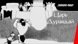 Царь Дурандай / Tsar Durandai (1934) фильм смотреть онлайн