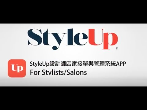 app介紹設計師店家接預約訂單與管理店家系統How to use【StyleUp for Salon, Booking , Scheduling & Management】APP?