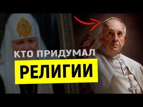 Кто придумал религии?!